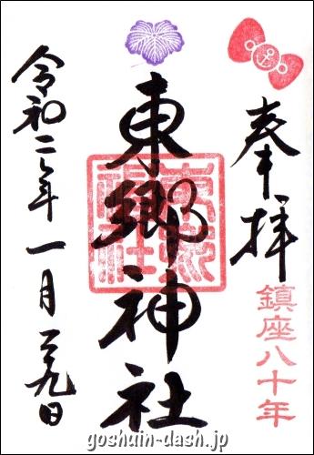 東郷神社(東京都渋谷区)の御朱印(ハローキティ)01