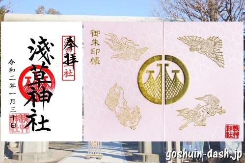 浅草神社(東京都台東区)の御朱印と御朱印帳