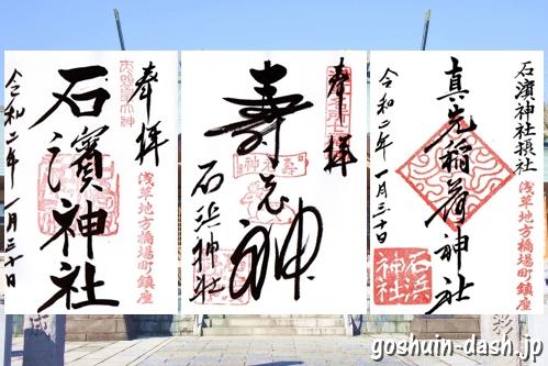 石浜神社(東京都荒川区)の御朱印三体