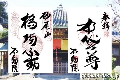 橋場不動尊(東京都台東区)の御朱印二体