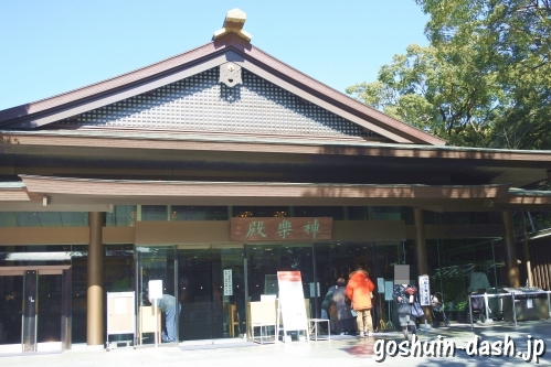 明治神宮(東京都渋谷区)神楽殿