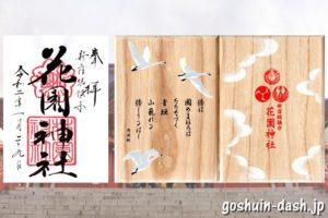 花園神社(東京都新宿区)の御朱印と御朱印帳