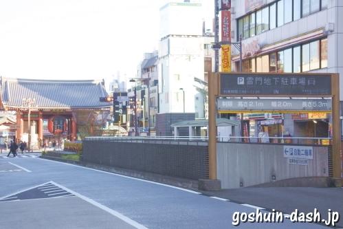 雷門地下街駐車場(浅草寺すぐ)