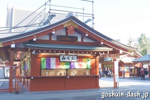 浅草寺(東京都台東区)おみくじ処