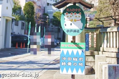 今戸神社(東京都台東区)沖田総司終焉の地