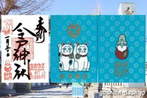 今戸神社(東京都台東区)の御朱印と御朱印帳