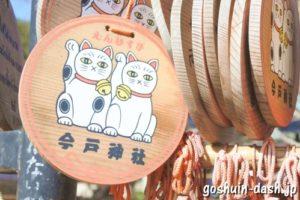 今戸神社(東京都台東区)絵馬(縁結び招き猫)