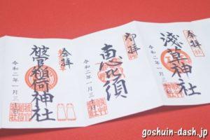 浅草神社(東京都台東区)の御朱印3種類
