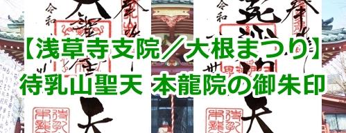 待乳山聖天 本龍院(東京都台東区浅草)の御朱印