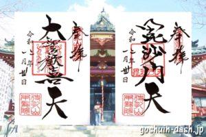 待乳山聖天(東京都台東区)の御朱印二体
