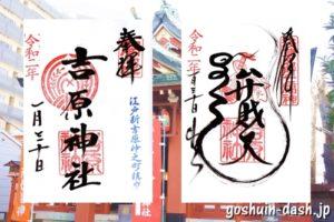 吉原神社(東京都台東区)の御朱印二体