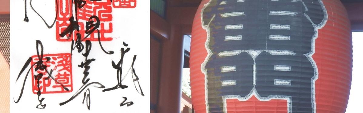 浅草寺(東京都台東区)の御朱印