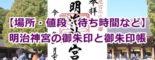 明治神宮(東京都渋谷区)の御朱印と御朱印帳