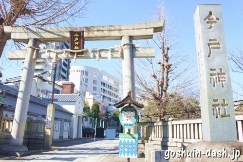 今戸神社(東京都台東区)鳥居と標柱