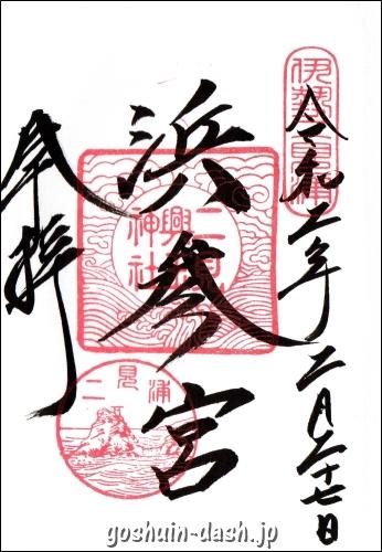 二見興玉神社(三重県伊勢市)の御朱印(浜参宮)