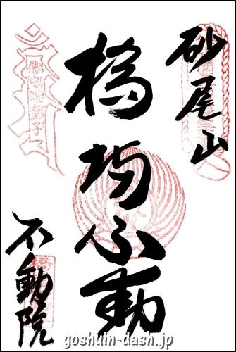 橋場不動尊(橋場寺不動院・東京都台東区)の御朱印