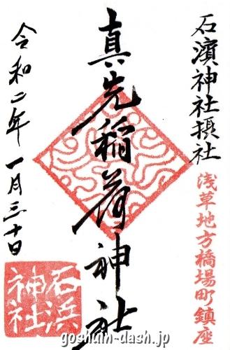 真先稲荷神社の御朱印(石浜神社摂社)