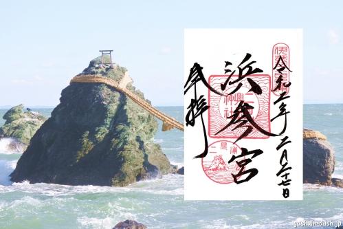 二見興玉神社(三重県伊勢市)の夫婦岩と御朱印(浜参宮)
