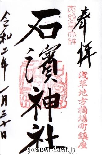 石浜神社(東京都荒川区)の御朱印