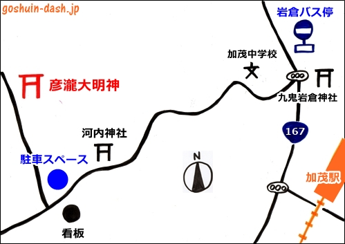 彦瀧大明神のアクセス地図(最寄り駅・バス停・駐車場)