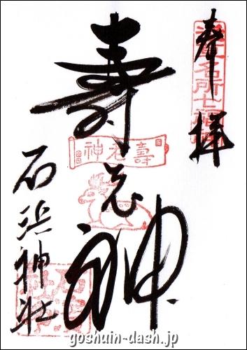 石浜神社(東京都荒川区)の御朱印(浅草名所七福神寿老神)