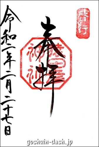 猿田彦神社(三重県伊勢市)の御朱印