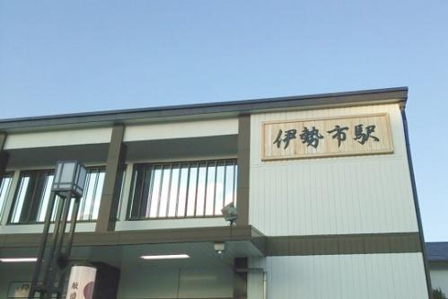 伊勢市駅(伊勢神宮の最寄り駅の1つ)