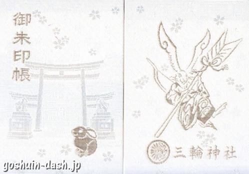 三輪神社(名古屋大須)の御朱印帳(白)