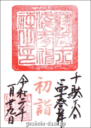 鳩森八幡神社(東京都渋谷区)の御朱印(富士浅間神社)