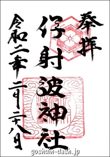 伊射波神社(三重県鳥羽市)の御朱印