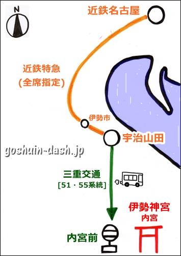 名古屋から伊勢神宮の行き方(近鉄電車・特急)