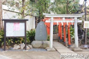 甲賀稲荷社(鳩森八幡神社境内社)