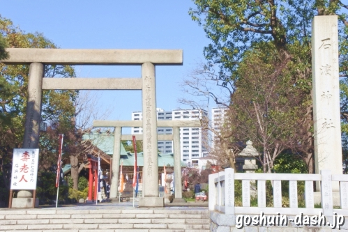 石浜神社(東京都荒川区)鳥居と社号標