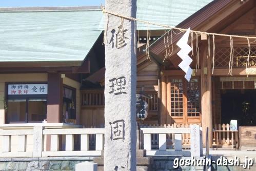 石浜神社(東京都荒川区)授与所(御朱印受付場所)