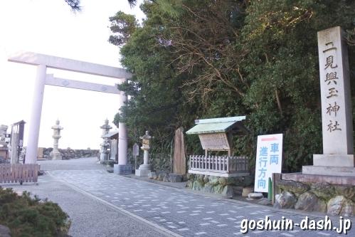 二見興玉神社(三重県伊勢市)鳥居と社号標
