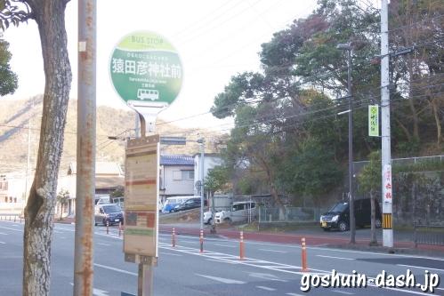 猿田彦神社前バス停(三重交通)