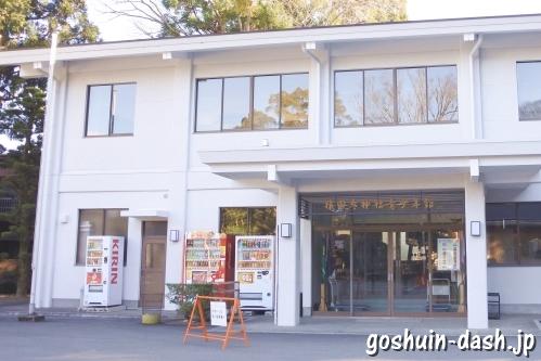 青少年館(伊勢猿田彦神社)