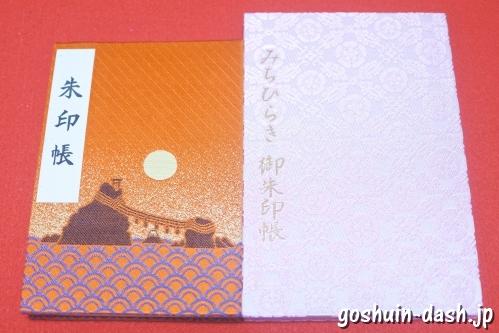 二見興玉神社と猿田彦神社(三重県伊勢市)の御朱印帳(大きさサイズ比較)
