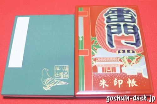 鳩森八幡神社(東京都渋谷区)と浅草寺(台東区)の御朱印帳(大きさサイズ比較)