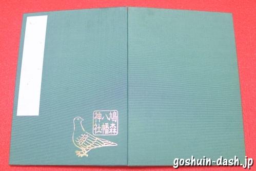 鳩森八幡神社(東京都渋谷区)の御朱印帳