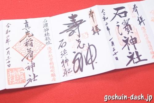 石浜神社(東京都荒川区)の御朱印3種類