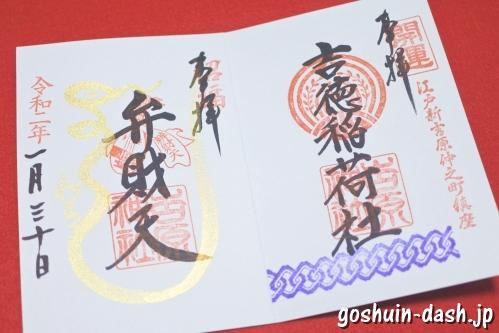 吉徳稲荷社の金の御朱印お守り(吉原神社)