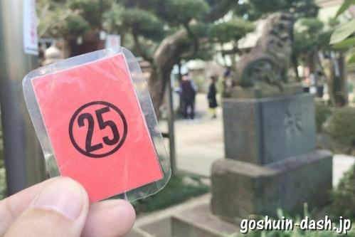 鳩森八幡神社(東京都渋谷区)御朱印待ちの番号札