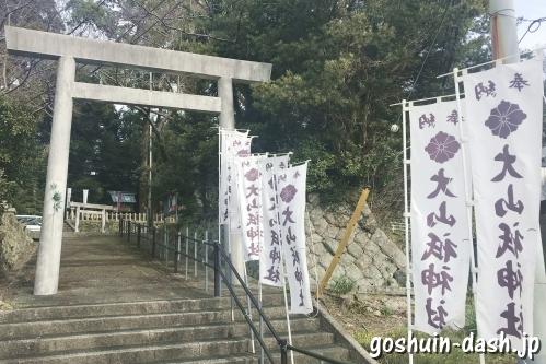 大山祇神社(三重県鳥羽市)