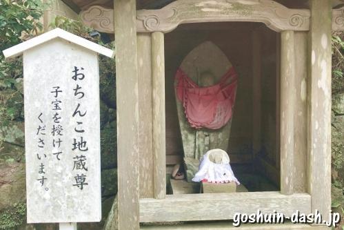 おちんこ地蔵尊(朝熊岳金剛證寺)
