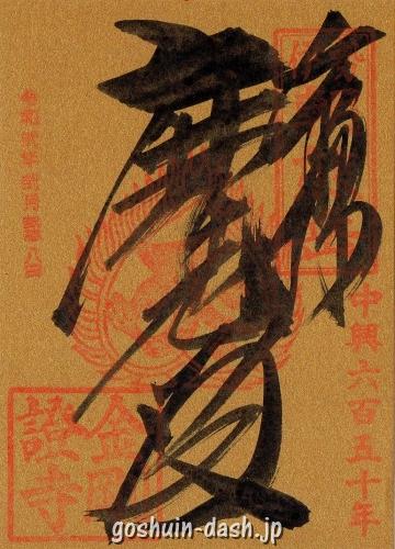 朝熊岳金剛證寺(三重県伊勢市)の限定御朱印(金色)