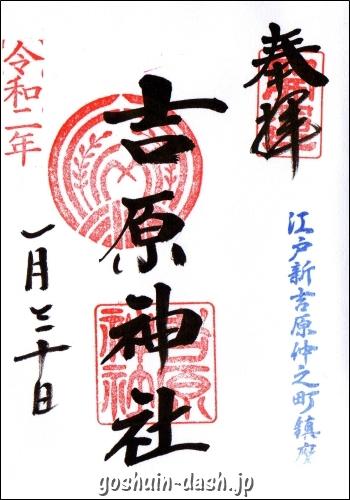 吉原神社(東京都台東区)の御朱印