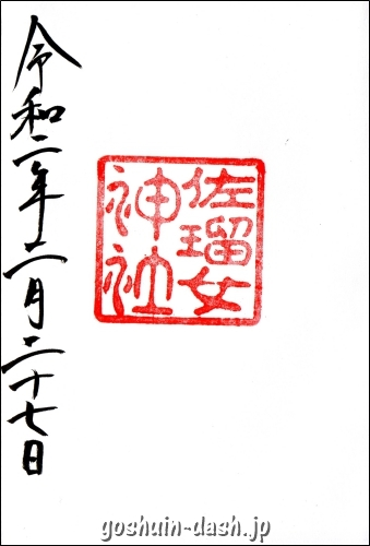 佐瑠女神社(伊勢猿田彦神社境内社)の御朱印