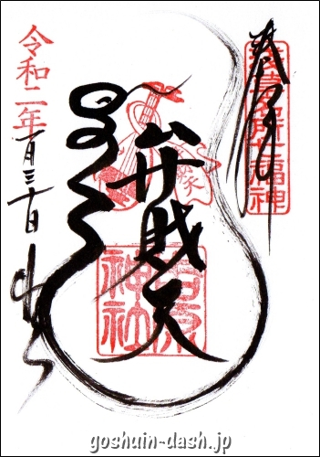 吉原神社(東京都台東区)の御朱印(浅草名所七福神弁財天)
