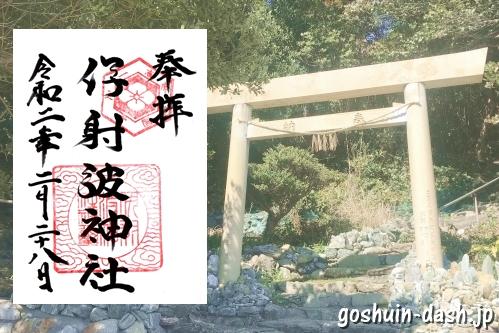 伊射波神社(三重県鳥羽市)の鳥居と御朱印